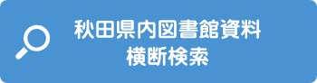 秋田県内図書館資料横断検索